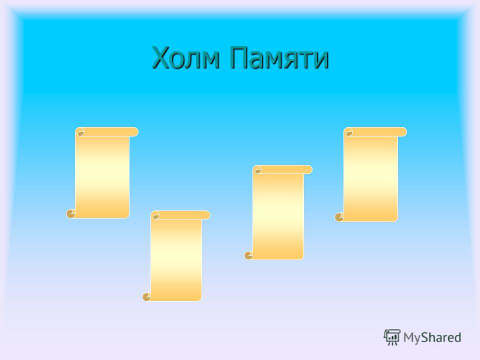 Холм Памяти