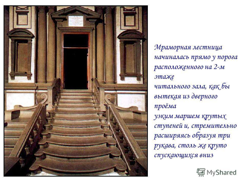Мраморная лестница начиналась прямо у порога расположенного на 2-м этаже читального зала, как бы вытекая из дверного проёма узким маршем крутых ступеней и, стремительно расширяясь образуя три рукава, столь же круто спускающихся вниз