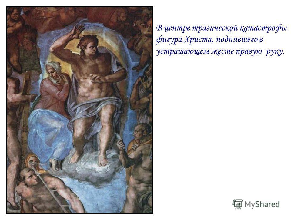 В центре трагической катастрофы фигура Христа, поднявшего в устрашающем жесте правую руку.