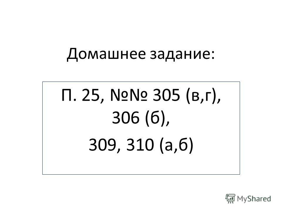Домашнее задание: П. 25, 305 (в,г), 306 (б), 309, 310 (а,б)