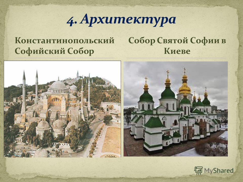 Константинопольский Софийский Собор Собор Святой Софии в Киеве