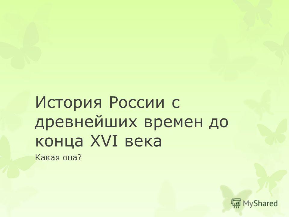 История России с древнейших времен до конца XVI века Какая она?