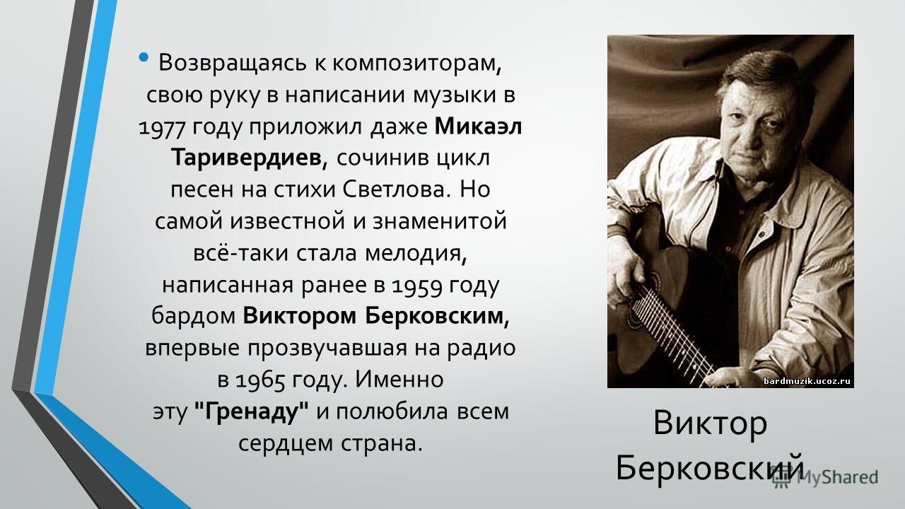 Виктор Берковский Возвращаясь к композиторам, свою руку в написании музыки в 1977 году приложил даже Микаэл Таривердиев, сочинив цикл песен на стихи Светлова. Но самой известной и знаменитой всё-таки стала мелодия, написанная ранее в 1959 году бардом