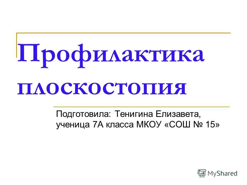 Профилактика плоскостопия Подготовила: Тенигина Елизавета, ученица 7А класса МКОУ «СОШ 15»
