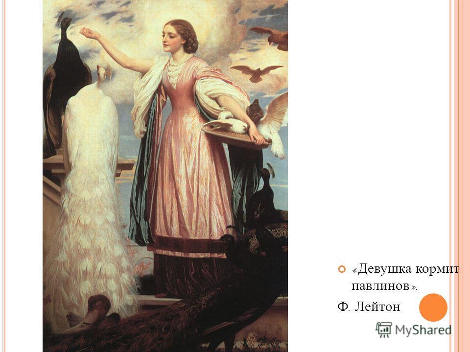 « Девушка кормит павлинов ». Ф. Лейтон
