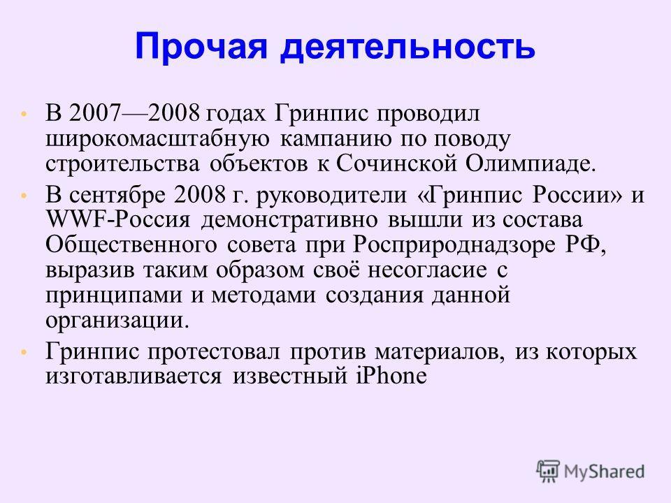 Прочая деятельность В 20072008 годах Гринпис проводил широкомасштабную кампанию по поводу строительства объектов к Сочинской Олимпиаде. В сентябре 2008 г. руководители «Гринпис России» и WWF-Россия демонстративно вышли из состава Общественного совета