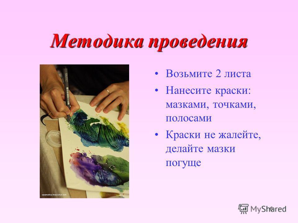 6 Методика проведения Возьмите 2 листа Нанесите краски: мазками, точками, полосами Краски не жалейте, делайте мазки погуще