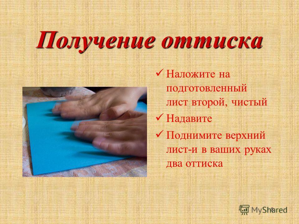 8 Получение оттиска Наложите на подготовленный лист второй, чистый Надавите Поднимите верхний лист-и в ваших руках два оттиска