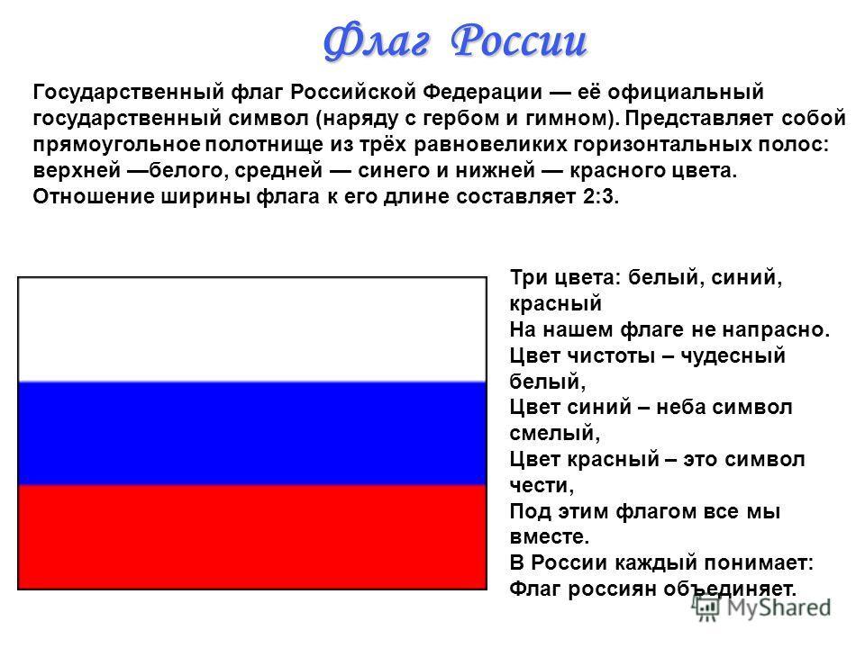 Флаг России Государственный флаг Российской Федерации её официальный государственный символ (наряду с гербом и гимном). Представляет собой прямоугольное полотнище из трёх равновеликих горизонтальных полос: верхней белого, средней синего и нижней крас