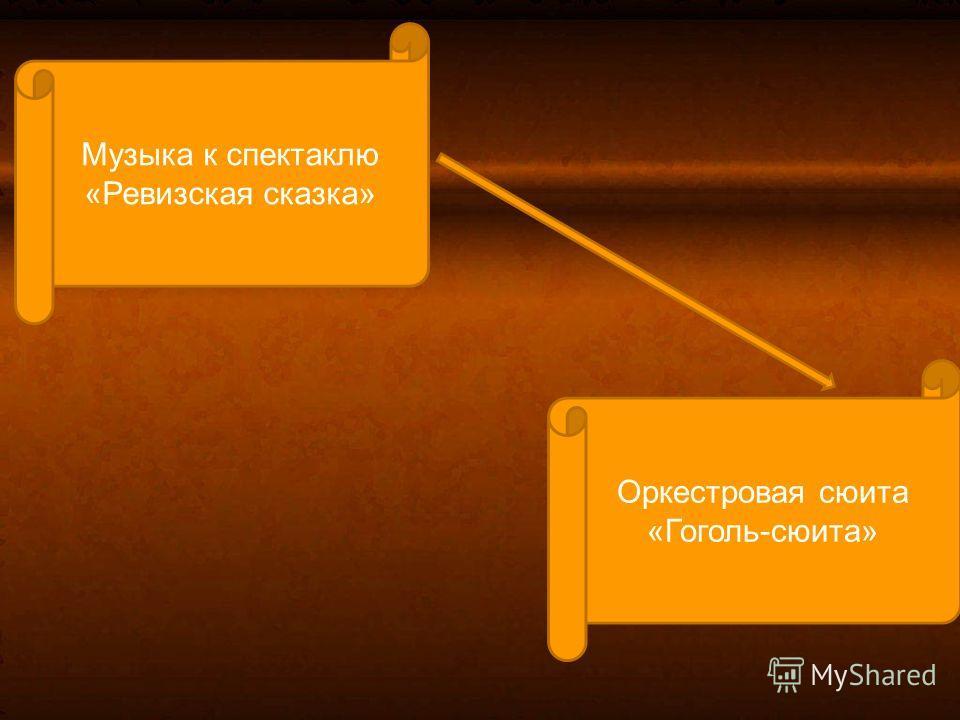Музыка к спектаклю «Ревизская сказка» Оркестровая сюита «Гоголь-сюита»
