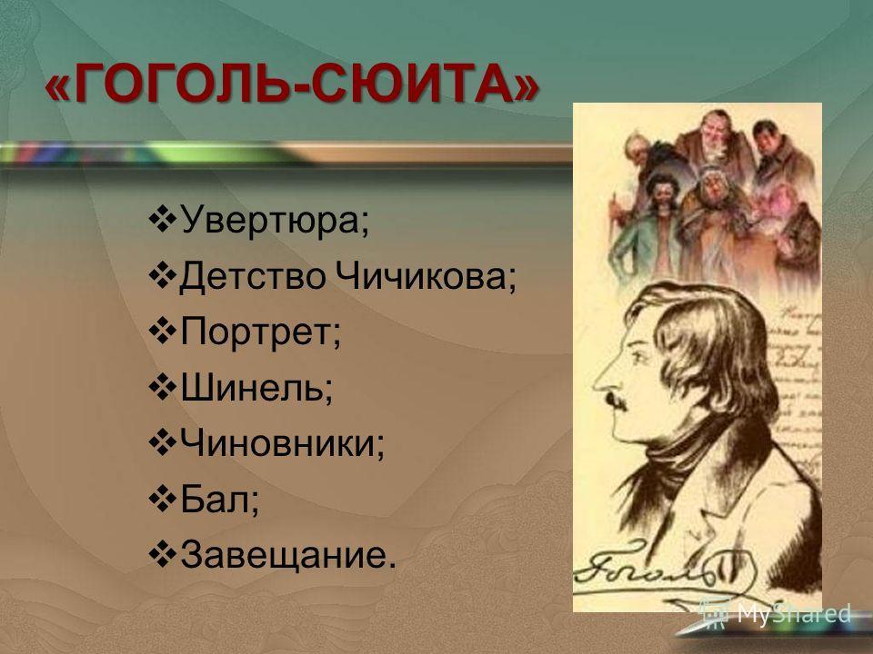 «ГОГОЛЬ-СЮИТА» Увертюра; Детство Чичикова; Портрет; Шинель; Чиновники; Бал; Завещание.