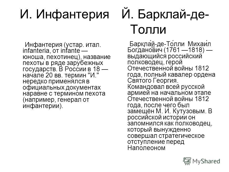 И. Инфантерия Й. Барклай-де- Толли Инфантерия (устар. итал. infanteria, от infante юноша, пехотинец), название пехоты в ряде зарубежных государств. В России в 18 начале 20 вв. термин