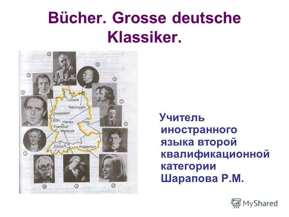 Bücher. Grosse deutsche Klassiker. Учитель иностранного языка второй квалификационной категории Шарапова Р.М.