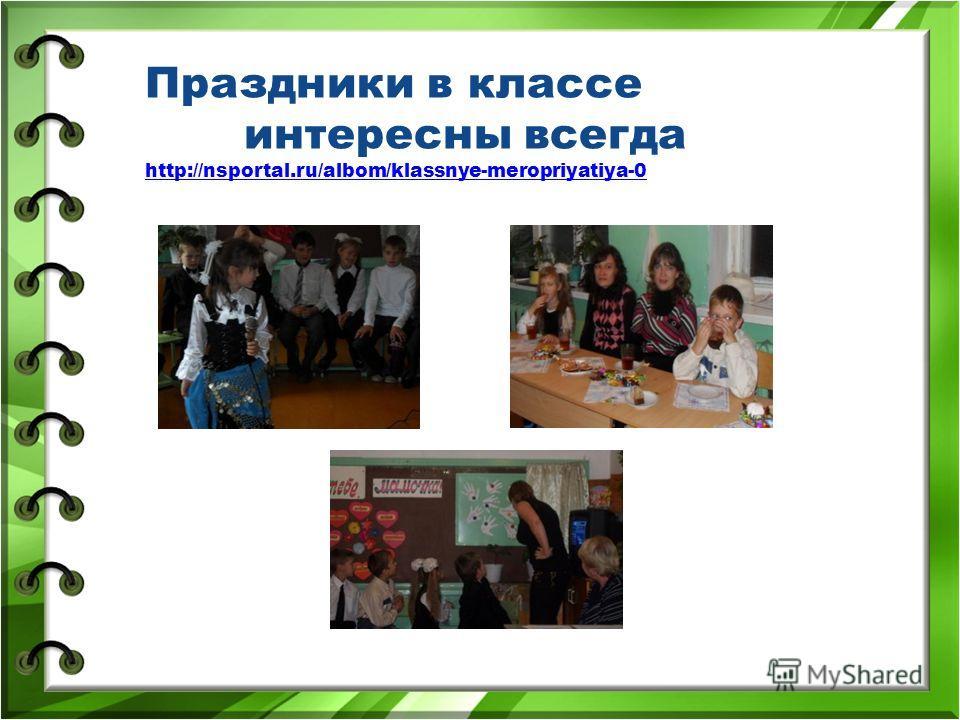 Праздники в классе интересны всегда http://nsportal.ru/albom/klassnye-meropriyatiya-0 http://nsportal.ru/albom/klassnye-meropriyatiya-0