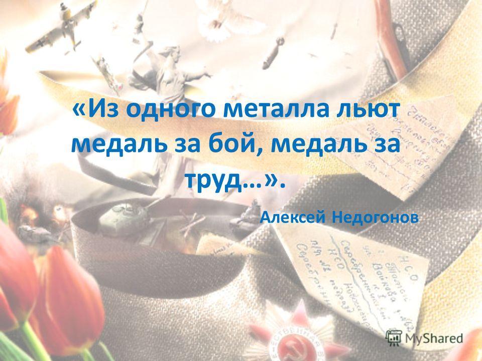 «Из одного металла льют медаль за бой, медаль за труд…». Алексей Недогонов