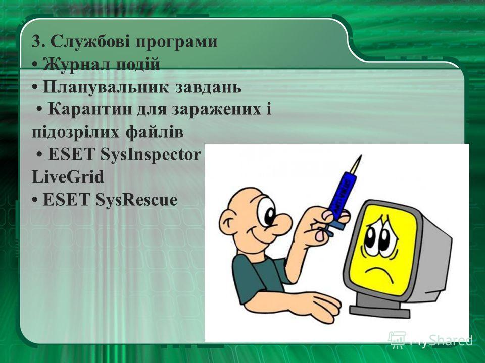 2. Інтернет-захист і захист електронної пошти Захист доступу до Інтернету Активний режим для веб-браузерів Управління URL-адресами Захист поштового клієнта