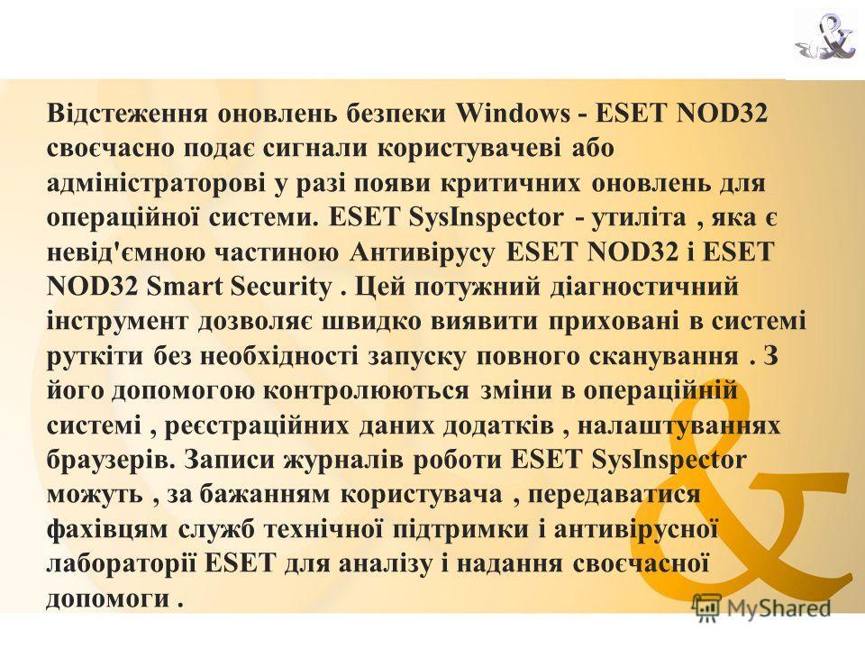 НАЙБІЛЬШ ВАЖЛИВИМИ НОВОВВЕДЕННЯМИ, РЕАЛІЗОВАНИМИ РОЗРОБНИКАМИ ЧЕТВЕРТОГО ПОКОЛІННЯ АНТИВІРУСНИХ РІШЕНЬ СІМЕЙСТВА ESET NOD32, Є: Розширене сканування архівів - дозволяє «просунутим» користувачам налаштувати параметри сканування архівних файлів (RAR, Z