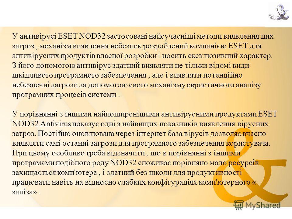 ESET SysRescue - утиліта, яка дозволяє здійснити? Відновлення системи у разі пошкодження. Користувач може створити Власний диск «аварійного відновлення», завантажити комп'ютер з Цього диску, провести сканування системи і видалити шкідливі Програми. Р