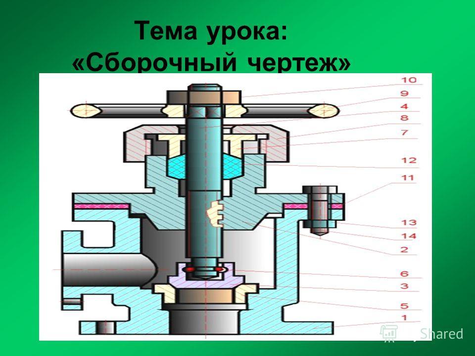 Сборочный Чертеж Презентация