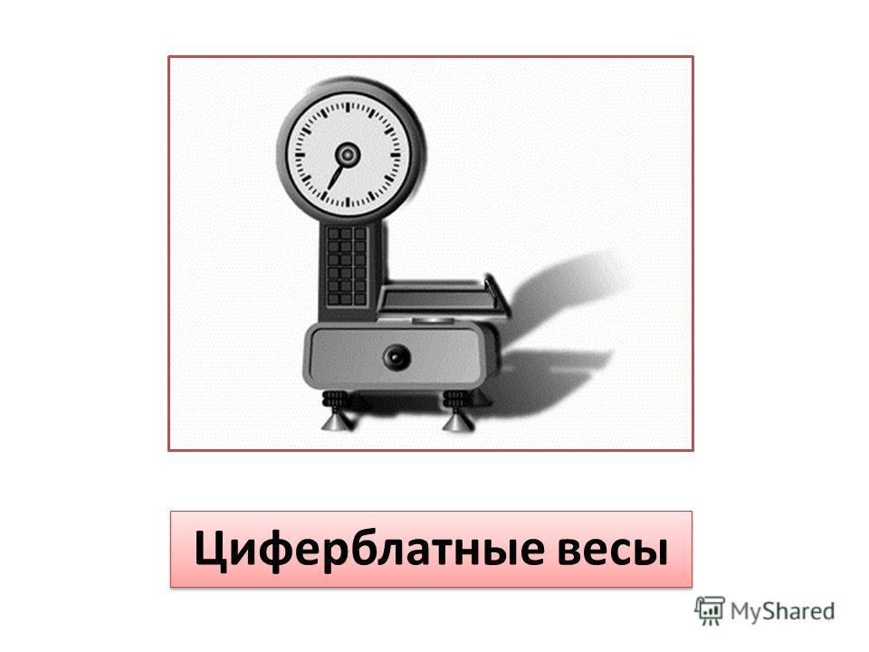 Циферблатные весы