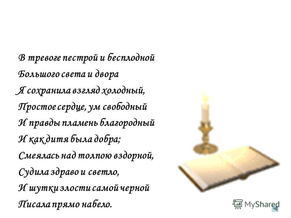 А.О.Смирнова- Россет А.О.Смирнова-Россет- очень образованная и начитанная женщина; страстно увлекалась искусством, поэзией. Познакомилась с Пушкиным в 1828 году и особенно подружилась с ним летом 1831 года в Царском Селе. Пушкин любил ее общество, не