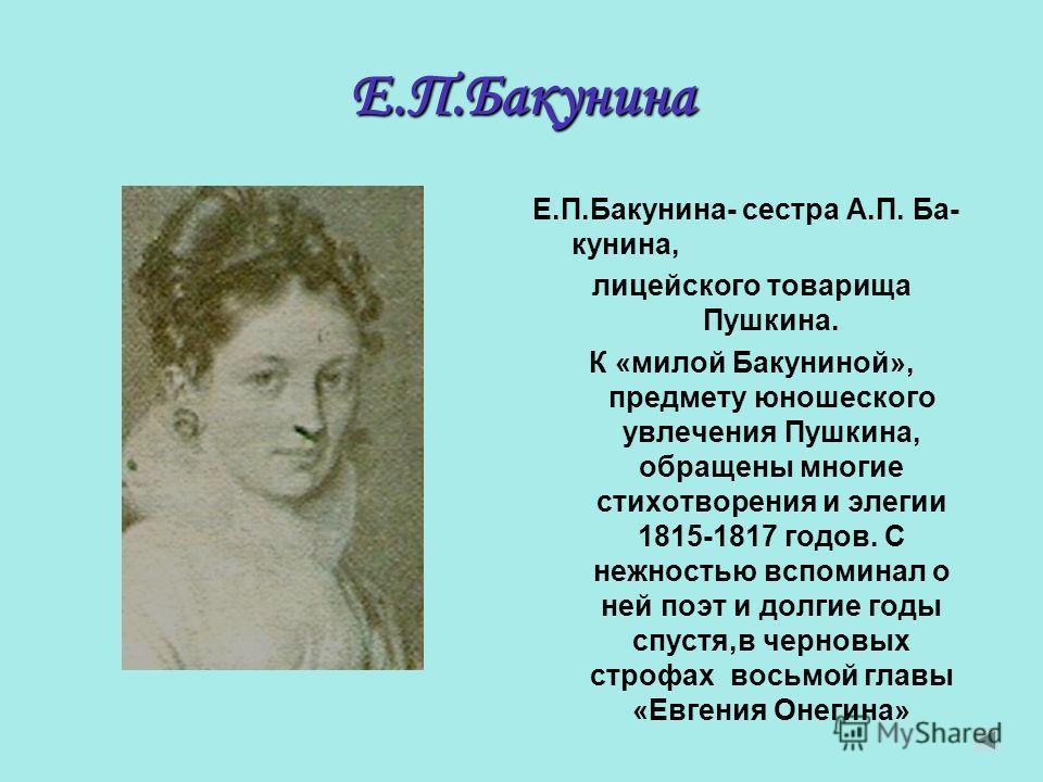 Среди высоких и прекрасных талантов, которыми столь щедро был наделен Пушкин, есть один, особый- талант дружбы.Отношения Пушкина с людьми, близкими ему по душе и мыслям, запечатленные в его стихах, остаются и сегодня прекрасным образцом человеческих