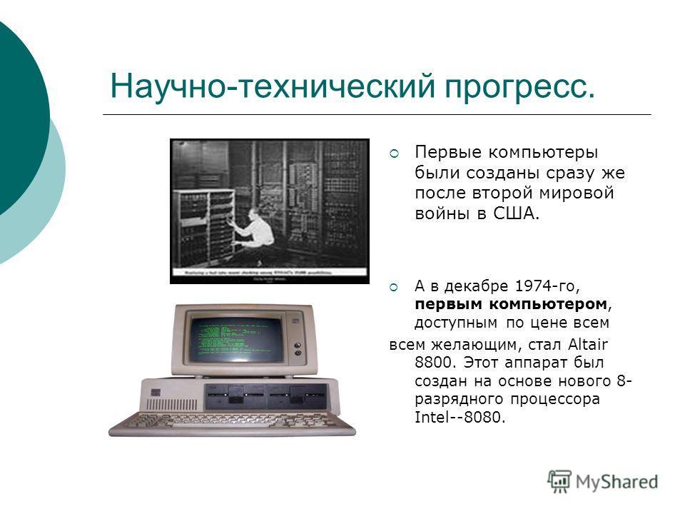 Научно-Технический Прогресс В Начале 20 Века