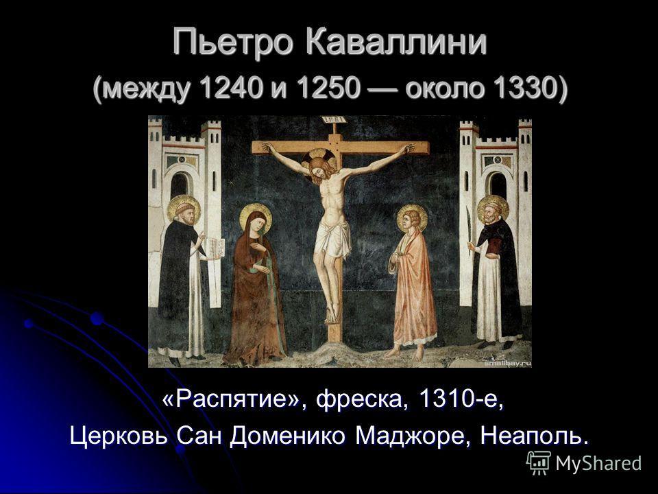 Пьетро Каваллини (между 1240 и 1250 около 1330) «Распятие», фреска, 1310-е, «Распятие», фреска, 1310-е, Церковь Сан Доменико Маджоре, Неаполь.