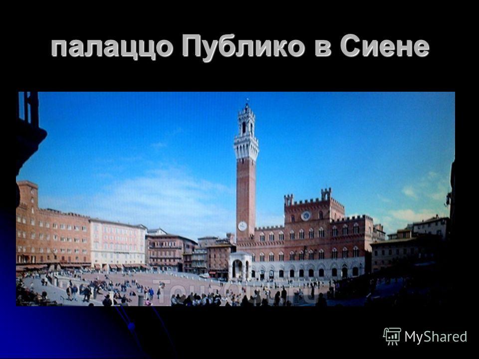 палаццо Публико в Сиене