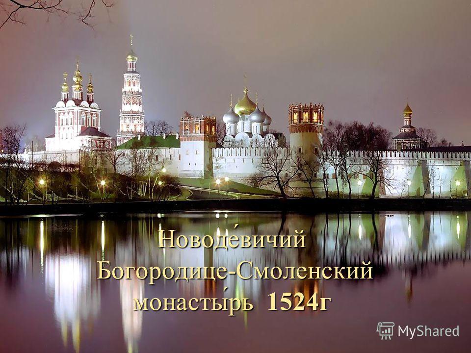 Новоде́вичий Богородице-Смоленский монасты́рь 1524г