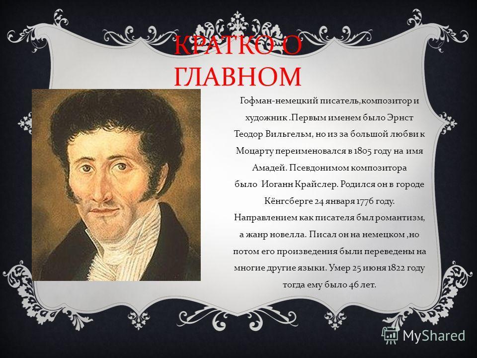 ЭРНСТ ТЕОДОР АМАДЕЙ ГОФМАН Или гений во всех областях
