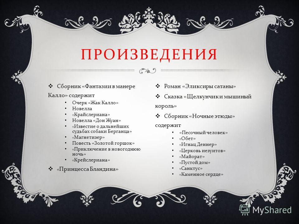 РИСУНКИ ГОФМАНА Пожар в театреМилый сердцу велосипед