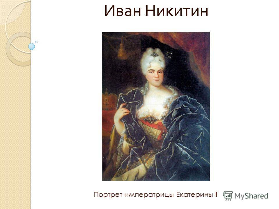 Портрет императрицы Екатерины Портрет императрицы Екатерины I Иван Никитин
