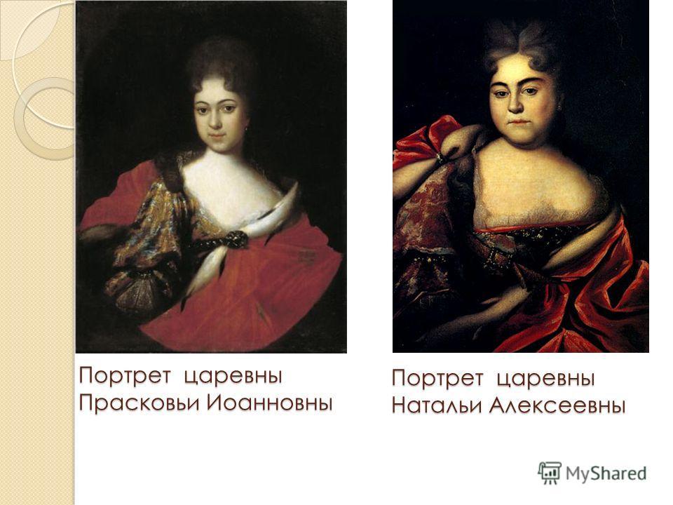 Портрет царевны Прасковьи Иоанновны Портрет царевны Натальи Алексеевны