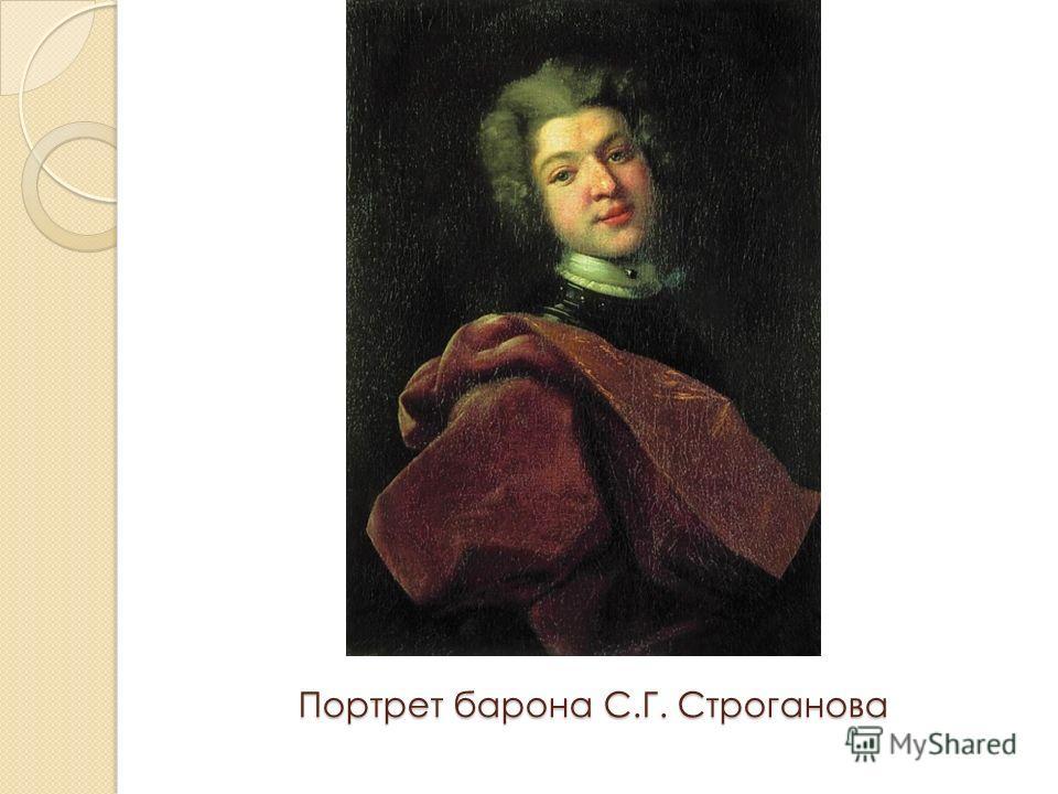Портрет барона С.Г. Строганова