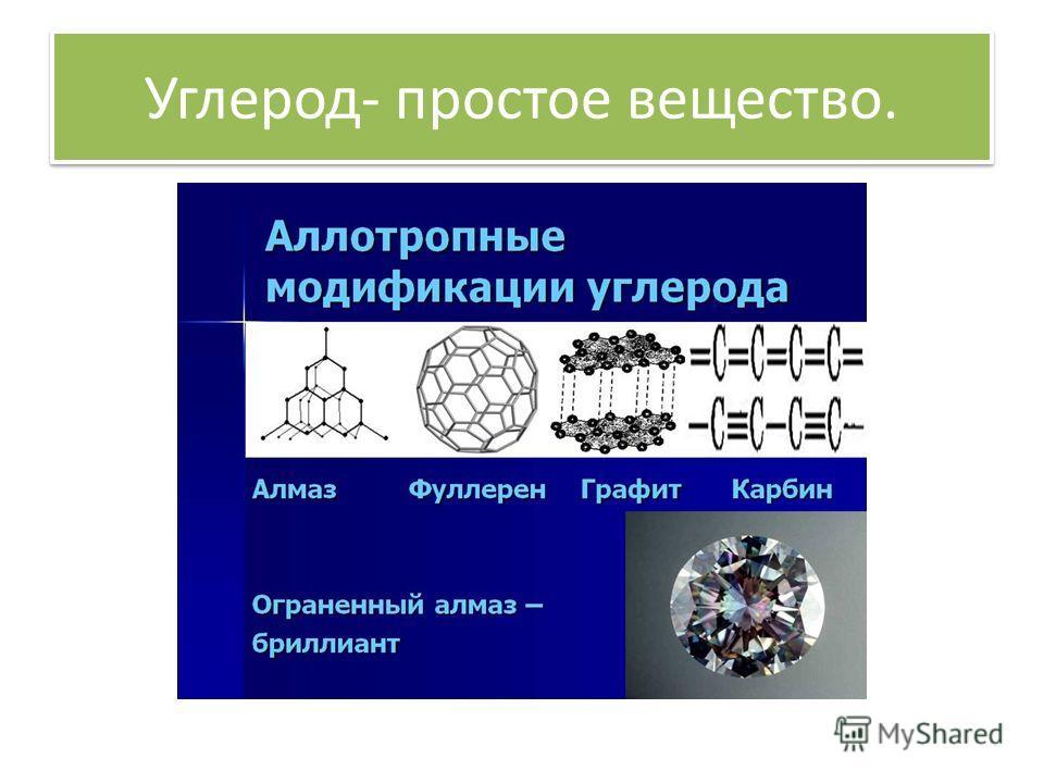 Углерод- простое вещество.