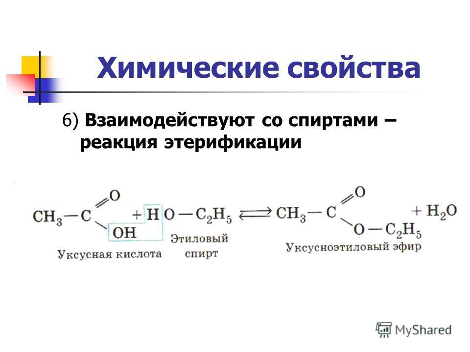 Химические свойства 6) Взаимодействуют со спиртами – реакция этерификации
