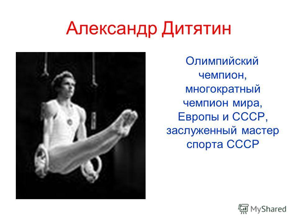 Александр Дитятин Олимпийский чемпион, многократный чемпион мира, Европы и СССР, заслуженный мастер спорта СССР