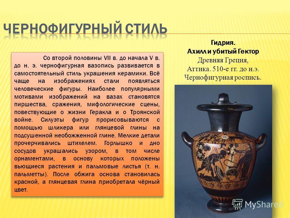 Со второй половины VII в. до начала V в. до н. э. чернофигурная вазопись развивается в самостоятельный стиль украшения керамики. Всё чаще на изображениях стали появляться человеческие фигуры. Наиболее популярными мотивами изображений на вазах становя