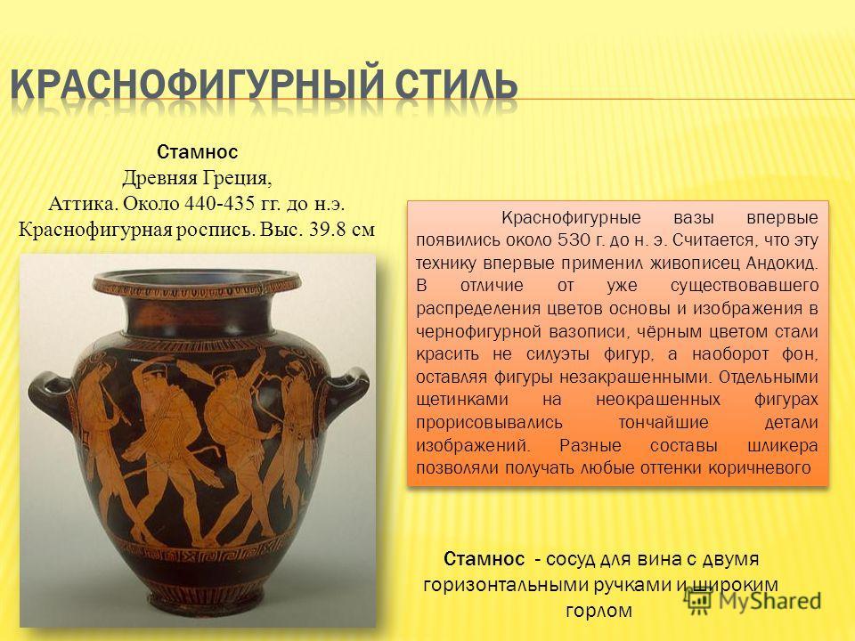 Краснофигурные вазы впервые появились около 530 г. до н. э. Считается, что эту технику впервые применил живописец Андокид. В отличие от уже существовавшего распределения цветов основы и изображения в чернофигурной вазописи, чёрным цветом стали красит
