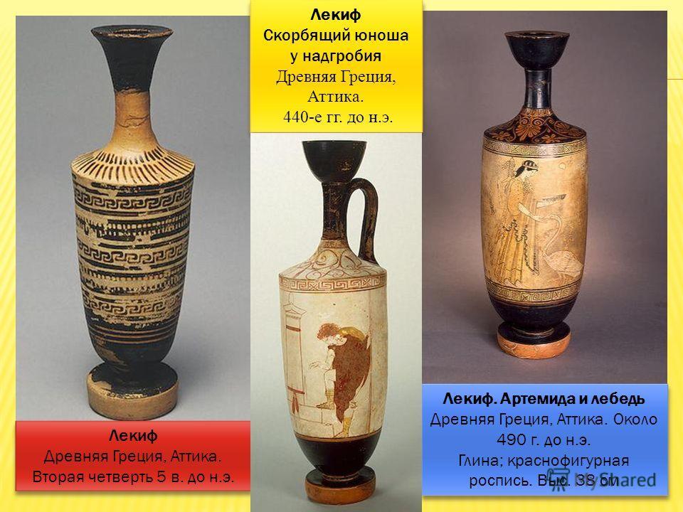 ЛЕКИФ - древнегреческий керамический сосуд для масла. Первоначально делался конусообразной, затем цилиндрической формы с вертикальной ручкой, узким горлом, переходящим в раструб и использовался в похоронном церемониале. Мраморные лекифы больших разме