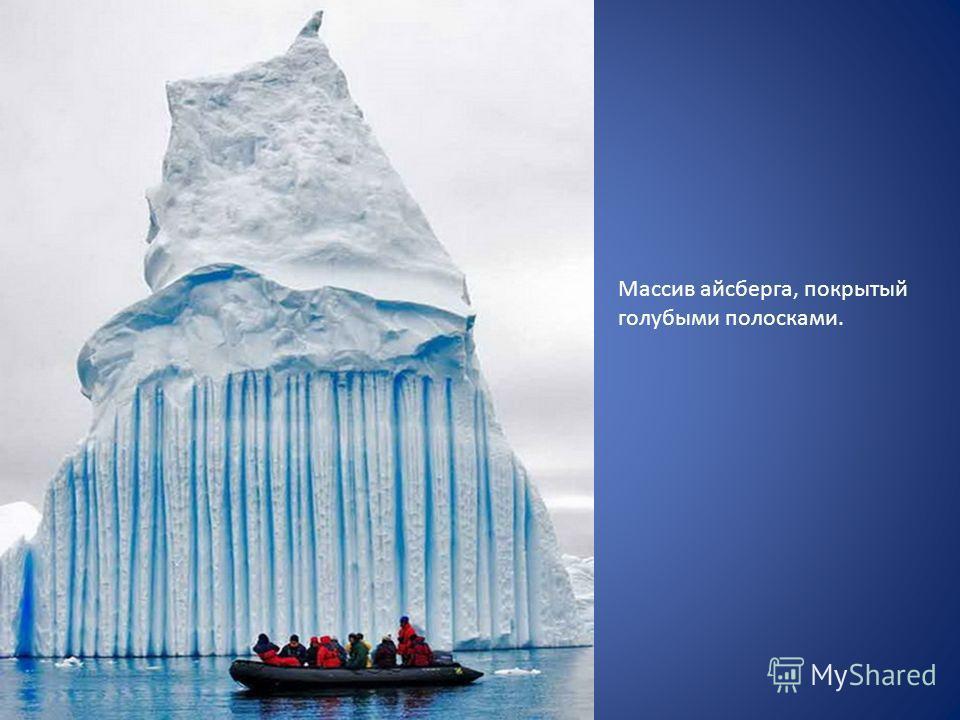 Массив айсберга, покрытый голубыми полосками.
