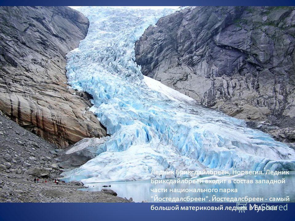 Ледник Бриксдайлбреен, Норвегия. Ледник Бриксдайлбреен входит в состав западной части национального парка Йостедалсбреен. Йостедалсбреен - самый большой материковый ледник в Европе