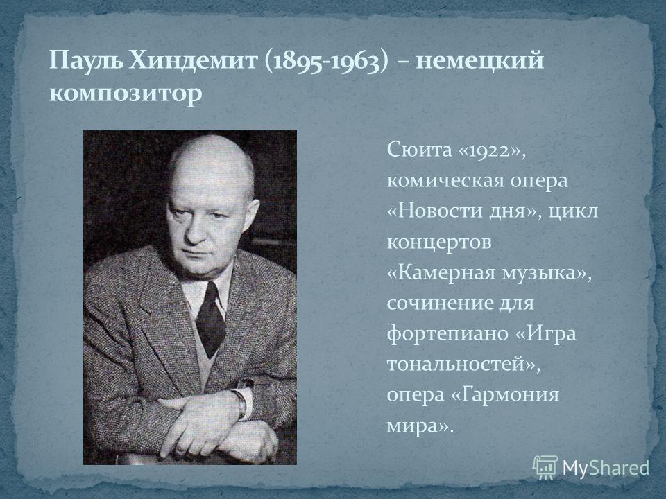 Сюита «1922», комическая опера «Новости дня», цикл концертов «Камерная музыка», сочинение для фортепиано «Игра тональностей», опера «Гармония мира».