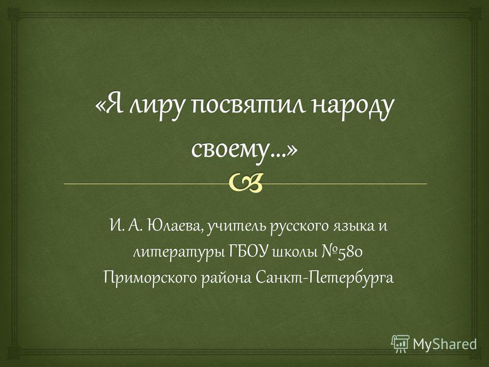 И. А. Юлаева, учитель русского языка и литературы ГБОУ школы 580 Приморского района Санкт-Петербурга