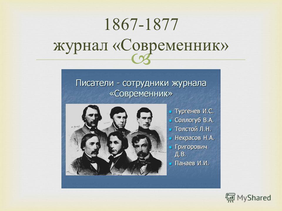 1867-1877 журнал « Современник »