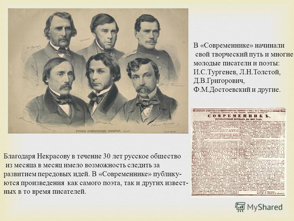 Благодаря Некрасову в течение 30 лет русское общество из месяца в месяц имело возможность следить за развитием передовых идей. В « Современнике » публику - ются произведения как самого поэта, так и других извест - ных в то время писателей. В « Соврем
