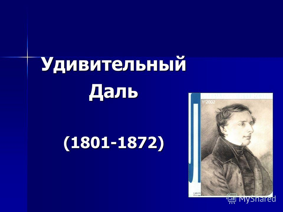 УдивительныйДаль(1801-1872)