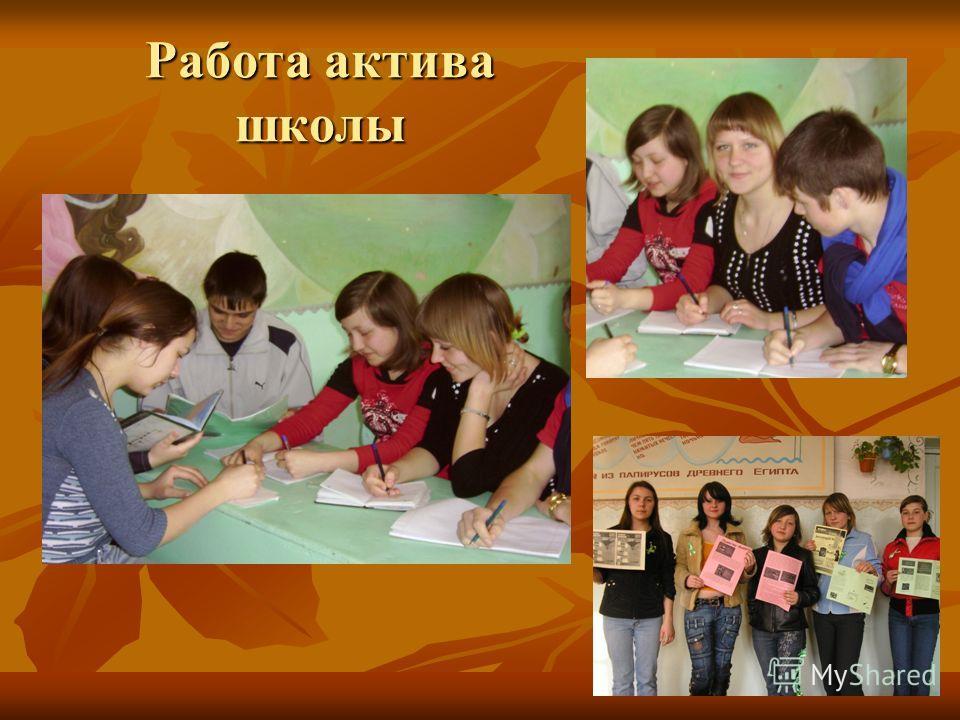 Работа актива школы