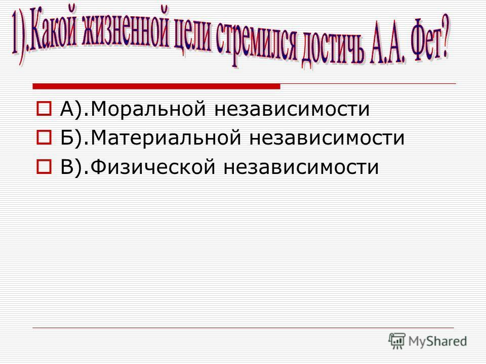 А).Моральной независимости Б).Материальной независимости В).Физической независимости